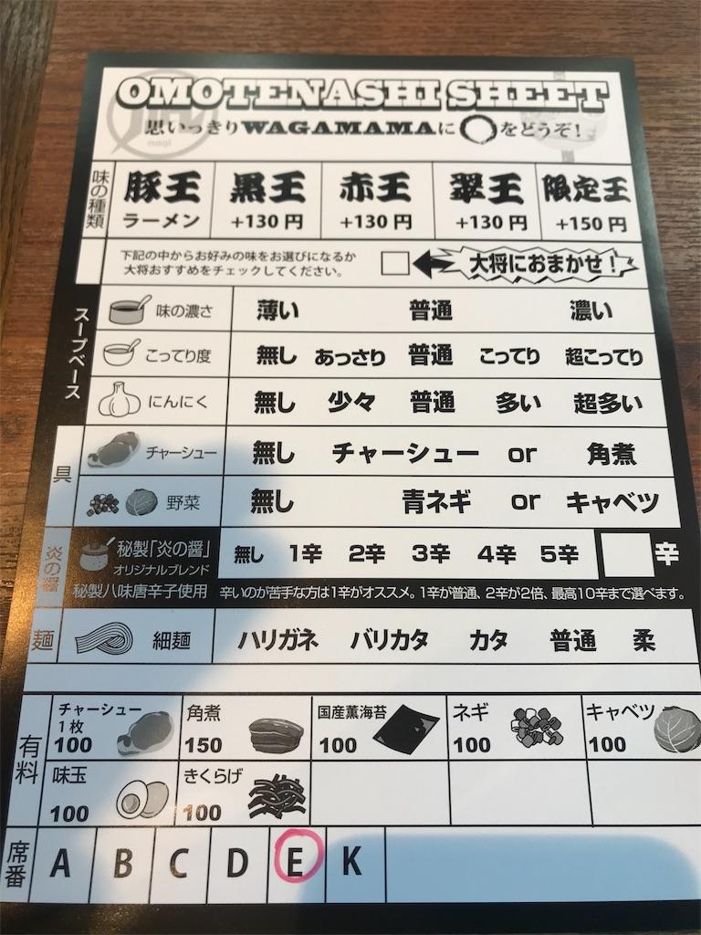 f:id:taku-no-shin:20191228142025j:image