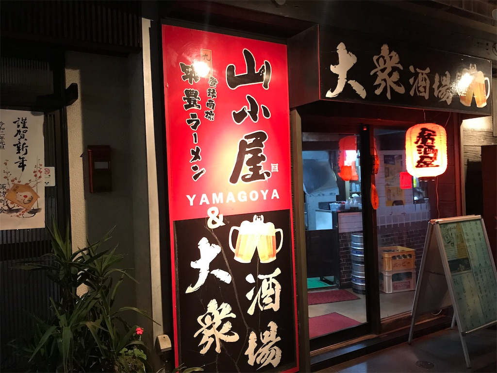f:id:taku-no-shin:20200105221659j:image