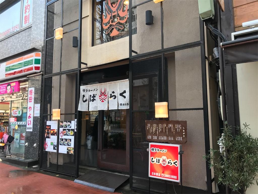 f:id:taku-no-shin:20200108125536j:image
