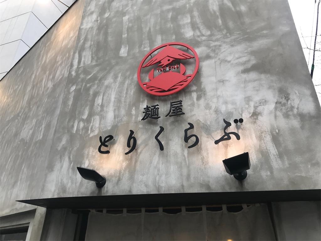f:id:taku-no-shin:20200109091817j:image