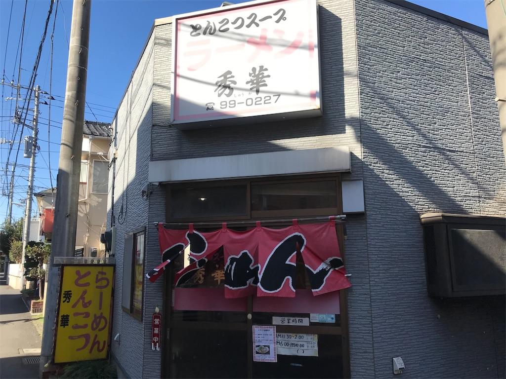 f:id:taku-no-shin:20200110135332j:image