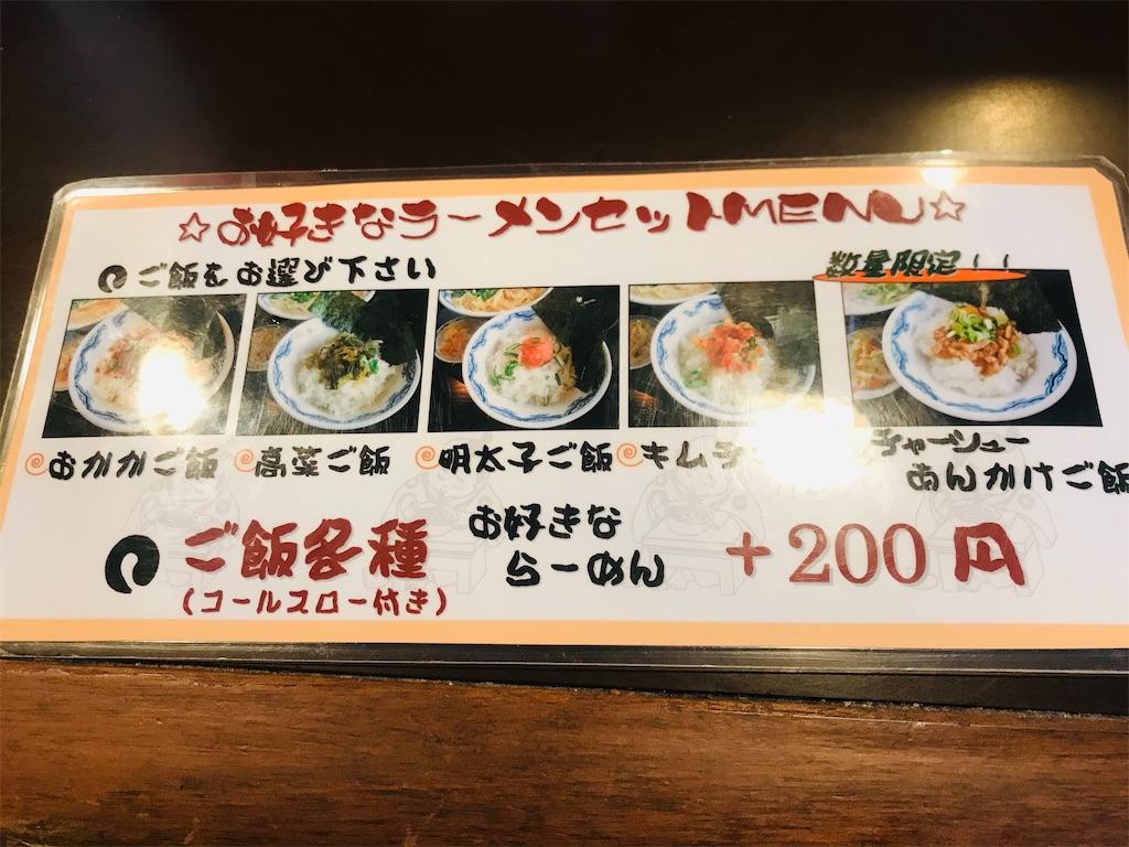 f:id:taku-no-shin:20200114130254j:image