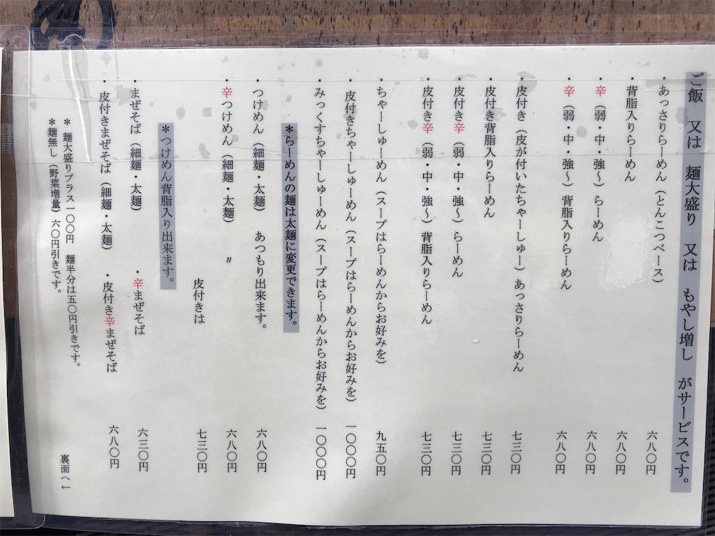 f:id:taku-no-shin:20200116124548j:image
