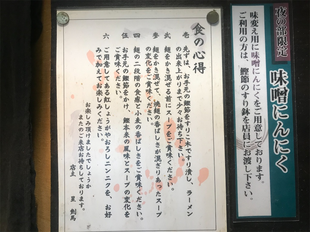 f:id:taku-no-shin:20200120122040j:image