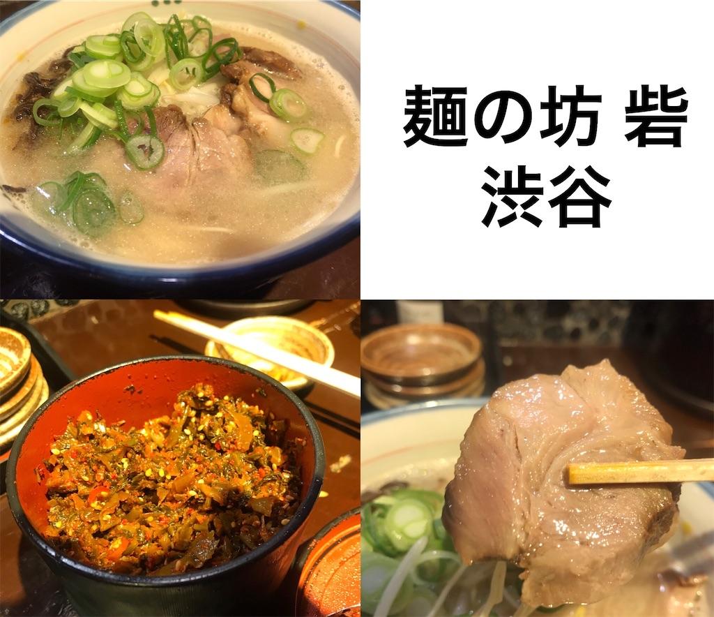 f:id:taku-no-shin:20200124115931j:image