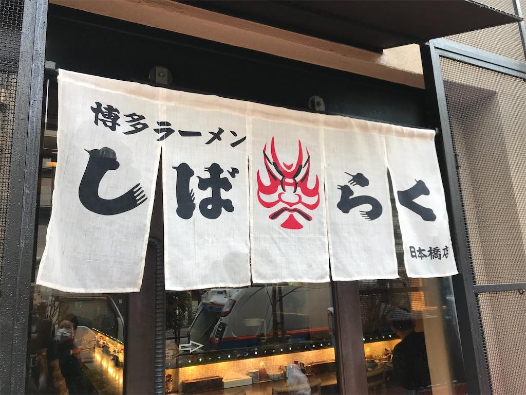 f:id:taku-no-shin:20200128140914j:image