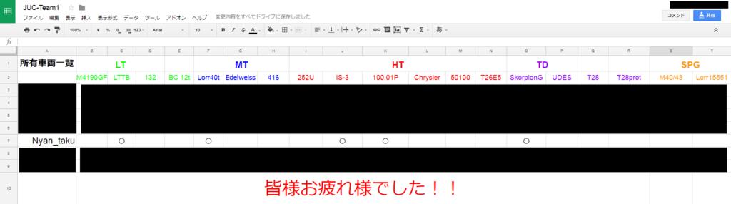 f:id:taku-wot:20170920005429p:plain