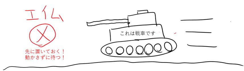 f:id:taku-wot:20180628145207p:plain