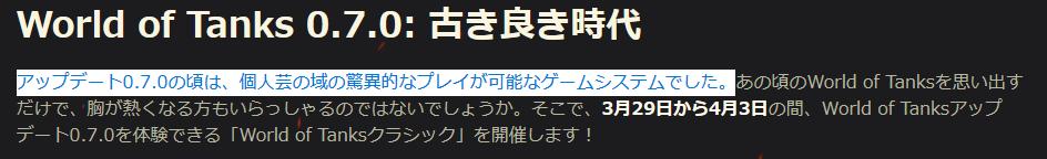 f:id:taku-wot:20190406182043p:plain