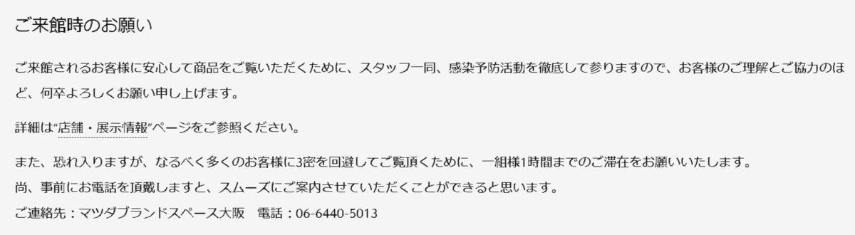 f:id:taku2_4885:20200706111249p:plain
