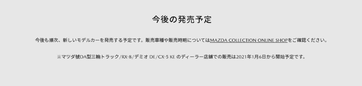 f:id:taku2_4885:20201221205110p:plain