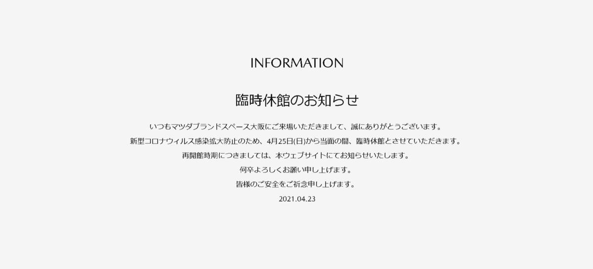 f:id:taku2_4885:20210424005848p:plain