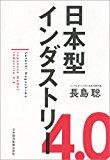 日本型インダストリー4.0