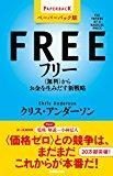 フリー [ペーパーバック版]―<無料>からお金を生みだす新戦略