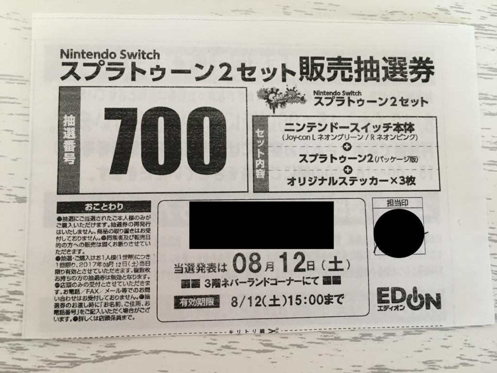 f:id:taku_yaki:20170812213517j:plain