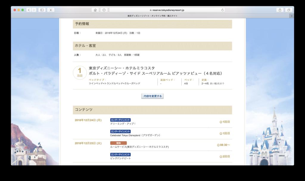 f:id:taku_yaki:20180901163144p:plain