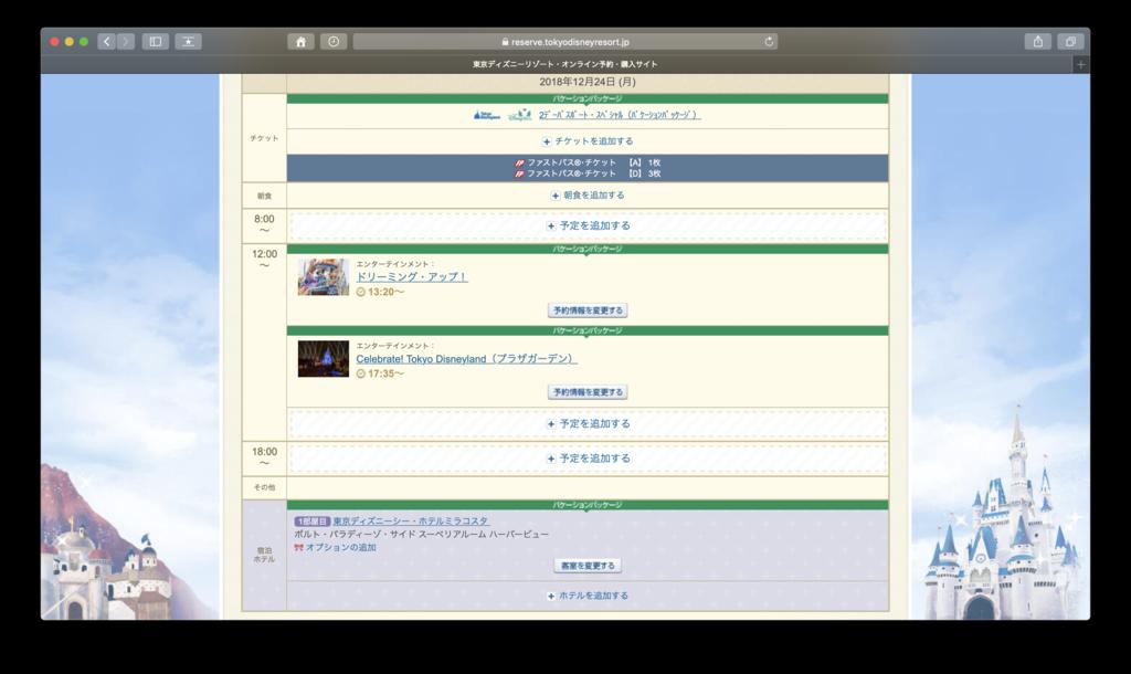 f:id:taku_yaki:20181221162221p:plain