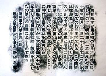 f:id:takuboku_no_iki:20100323220619j:image
