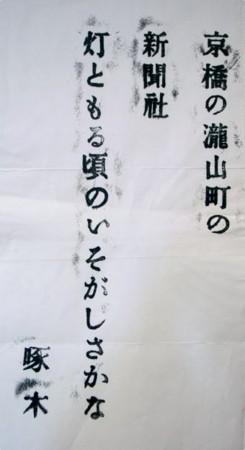 f:id:takuboku_no_iki:20100323220859j:image