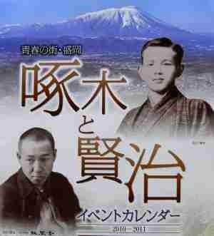 f:id:takuboku_no_iki:20100510194149j:image