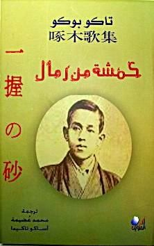 f:id:takuboku_no_iki:20100831060628j:image