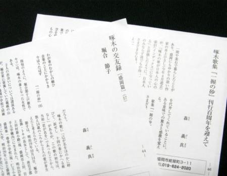 f:id:takuboku_no_iki:20101016173801j:image