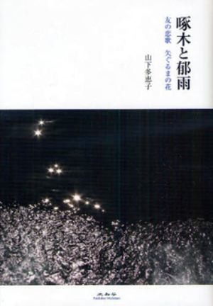 f:id:takuboku_no_iki:20101020171955j:image
