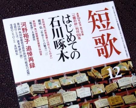 f:id:takuboku_no_iki:20101125172520j:image