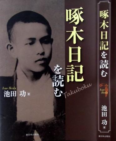 f:id:takuboku_no_iki:20110224182807j:image