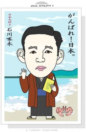 f:id:takuboku_no_iki:20110331172254j:image