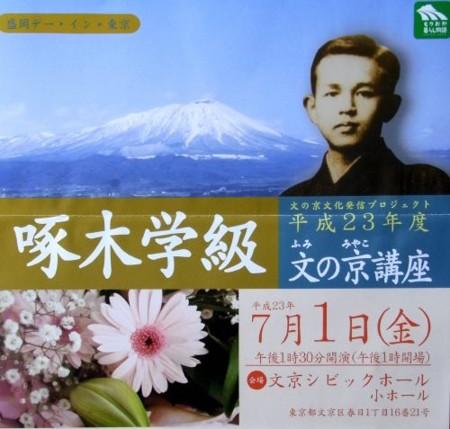 f:id:takuboku_no_iki:20110527052037j:image