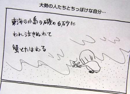 f:id:takuboku_no_iki:20111011172209j:image