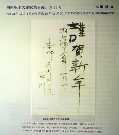 f:id:takuboku_no_iki:20120108054951j:image