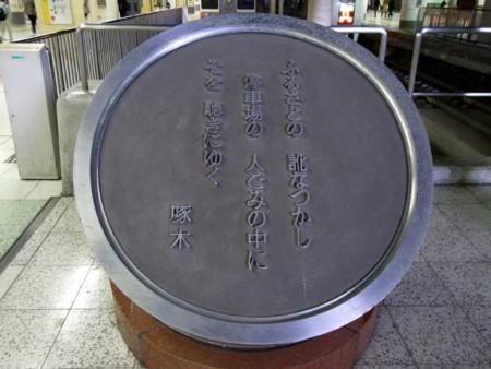 f:id:takuboku_no_iki:20120111161811j:image:w580