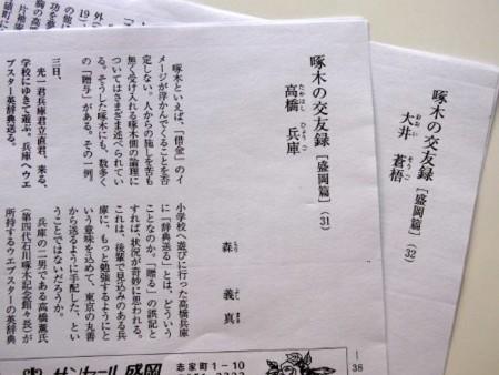 f:id:takuboku_no_iki:20120113191944j:image