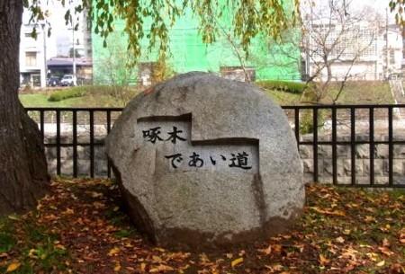f:id:takuboku_no_iki:20120126191622j:image
