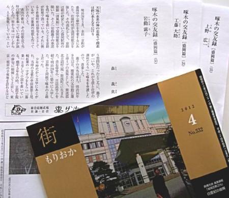 f:id:takuboku_no_iki:20120404194956j:image