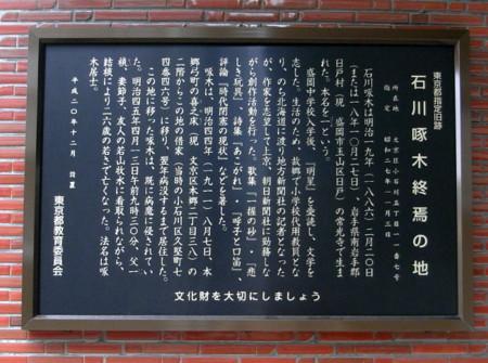f:id:takuboku_no_iki:20120413194644j:image:w640