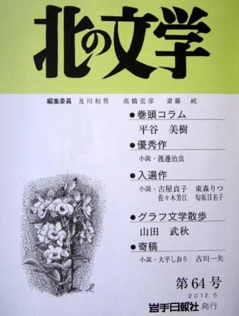 f:id:takuboku_no_iki:20120526162435j:image