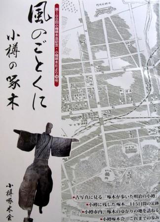 f:id:takuboku_no_iki:20120527153409j:image