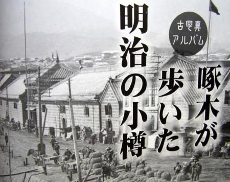 f:id:takuboku_no_iki:20120527153503j:image