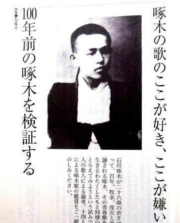 f:id:takuboku_no_iki:20120527153641j:image