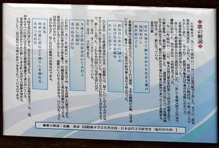 f:id:takuboku_no_iki:20120613194441j:image:w640
