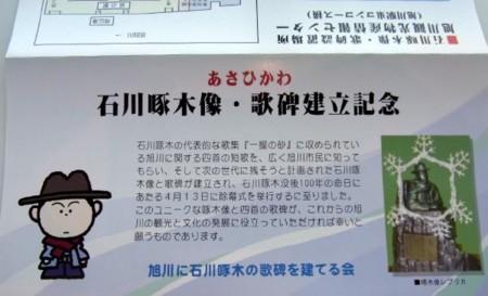 f:id:takuboku_no_iki:20120614194513j:image