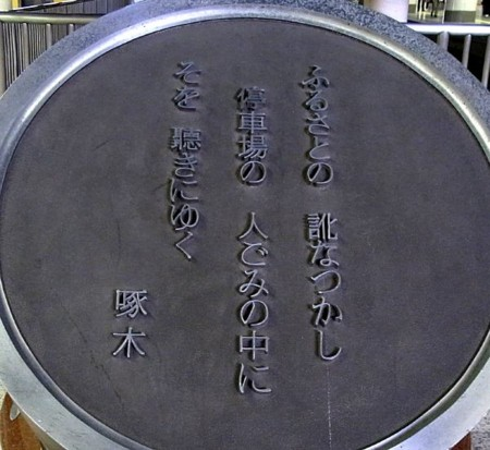 f:id:takuboku_no_iki:20120623102946j:image