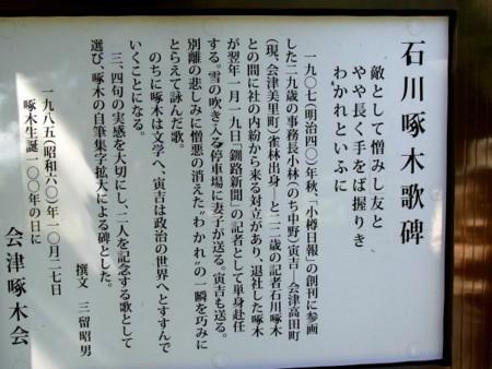 f:id:takuboku_no_iki:20121006155624j:image