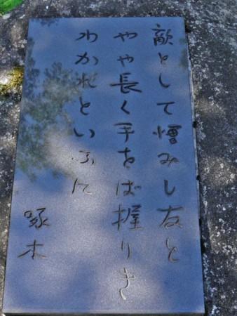 f:id:takuboku_no_iki:20121006155907j:image:w640