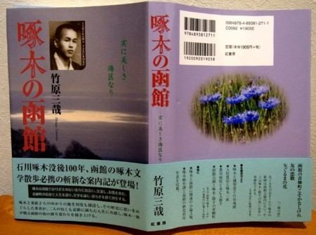 f:id:takuboku_no_iki:20121010180349j:image