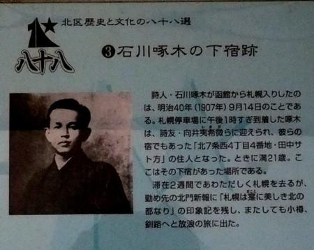 f:id:takuboku_no_iki:20121023160811j:image