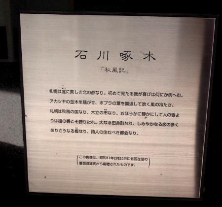 f:id:takuboku_no_iki:20121023160918j:image